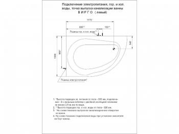 Ванна акриловая Акватек Вирго 150 см