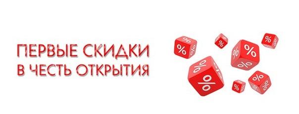 Скидка в честь открытия онлайн магазина сантехники в Челябинске